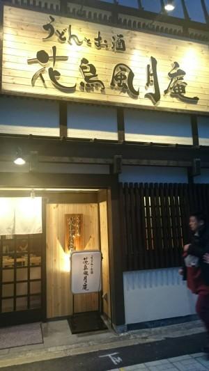 「花鳥風月庵」オープンのお知らせ