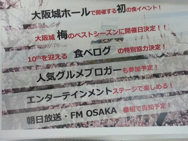 FOOD SONIC 2015 大阪城ホール