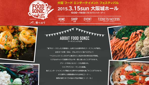 FOOD SONIC 2015