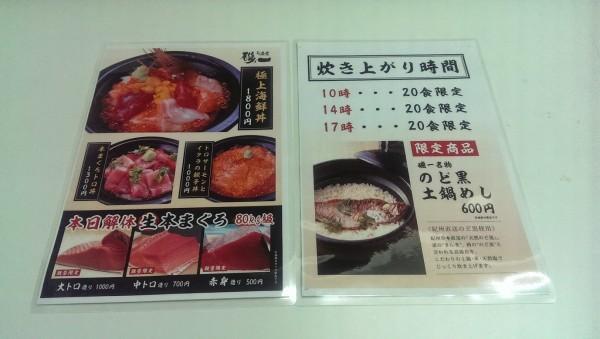 FOOD SONICメニュー