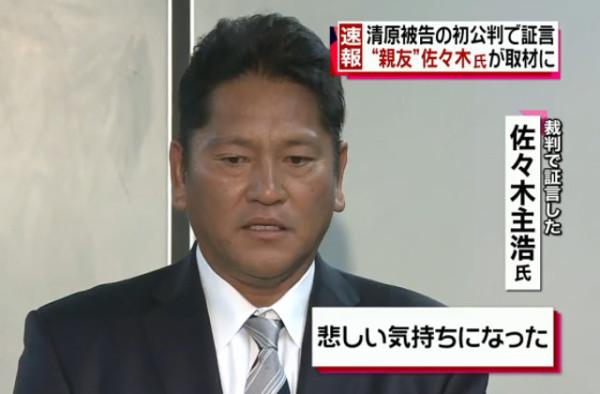 清原裁判 佐々木 友情