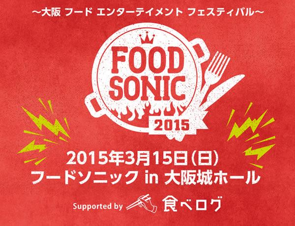 FOOD SONIC 大阪城ホール