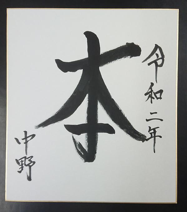 reiwa2-ichimonji